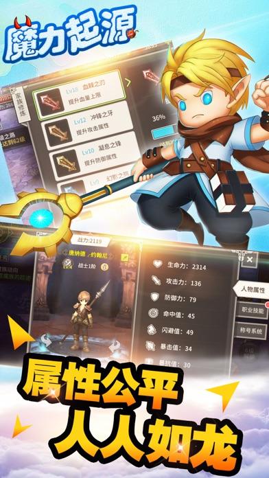 魔力起源-萌系二次元角色扮演手游