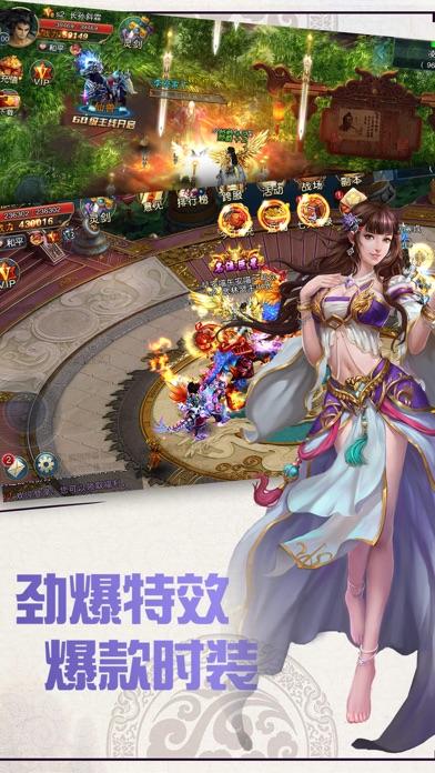 Screenshot of 仙剑情缘传 App