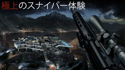 Hitman Sniper (ヒットマン ... screenshot1