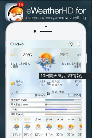eWeather HD - Weather, Alerts and Satellite Radar screenshot 1