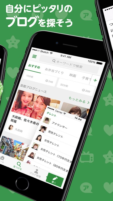 Ameba(アメーバ) Screenshot