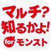 Ryosuke Kitano - マルチ? 知るかよ! 全国マルチ掲示板 for モンスト アートワーク