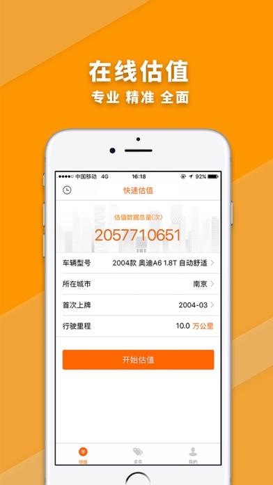 download 二手车评估-二手车估价、卖车买车平台 apps 4