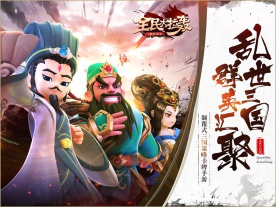 全民大拉轰-三国RPG卡牌手游