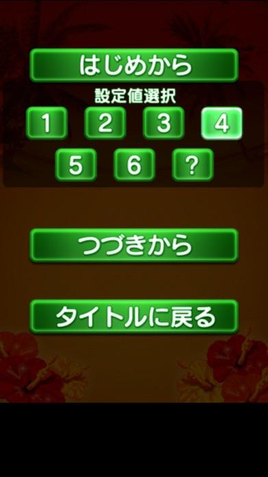 激Jパチスロ キングハナハナ-30のスクリーンショット2