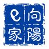 陕西高格 - 向阳e家  artwork
