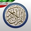 قرآن فارسی با تفسیرالمیزان - Quran Farsi & Almizan