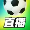 世界足球大师-懂球球迷必备竞猜足球比分