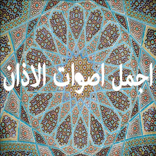 Athan Salat Prayer Voice- صوت الاذان بأعذب الأصوات