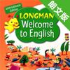 香港朗文版小学英语2A2B -课程辅导学习助手