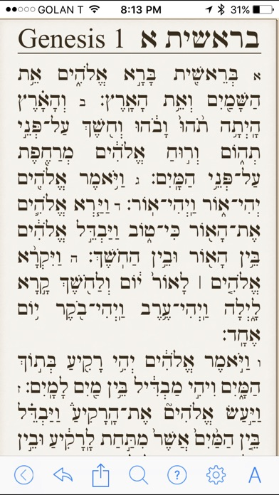 Tanach Bible - the Hebrew/English Bible Screenshot