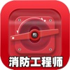 消防工程师-一级消防工程师考试真题库