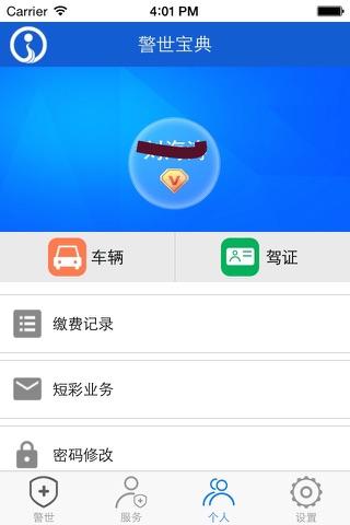 警世宝典 screenshot 3