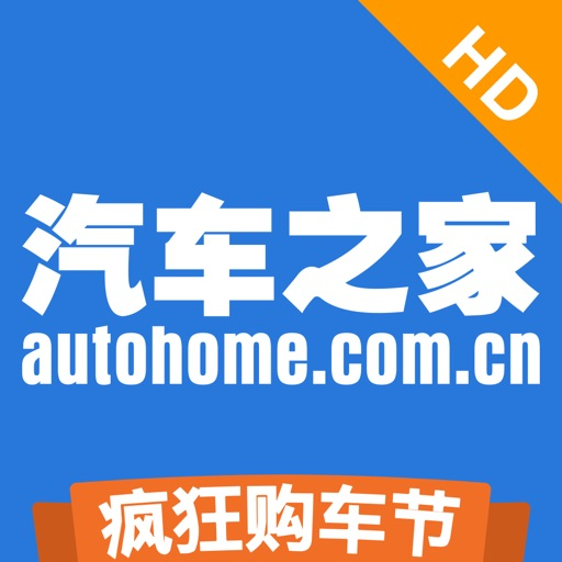 汽车之家HD