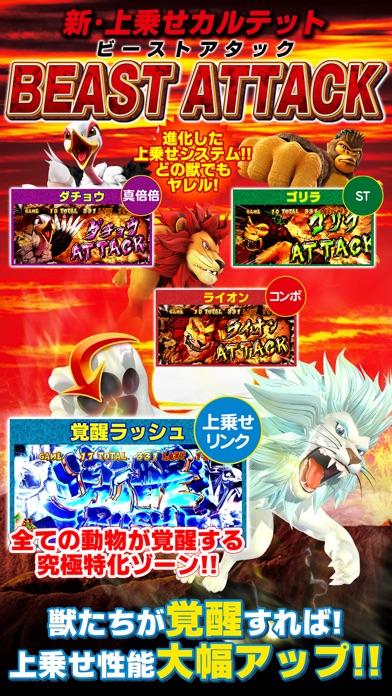 パチスロ獣王 王者の覚醒【777NEXT】のスクリーンショット3