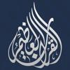 القرآن العظيم | Great Quran