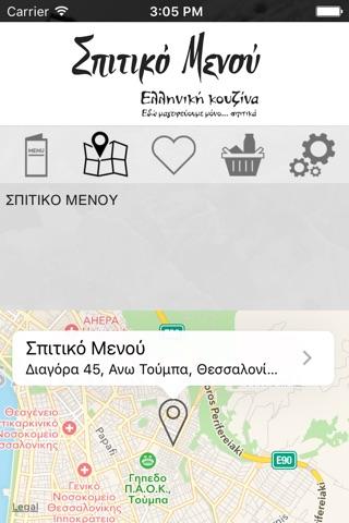 Σπιτικό Μενού - ελληνική κουζίνα screenshot 4
