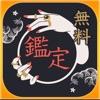 恋愛占い鑑定〜高的中率の姓名占い決定版〜 app free for iPhone/iPad