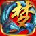 梦幻仙侠-最新唯美仙侠手游