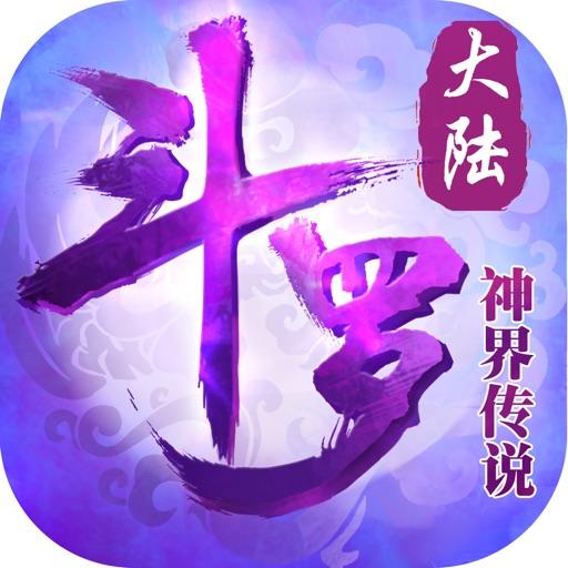 斗罗大陆(神界传说)-2017三少正版授权手游