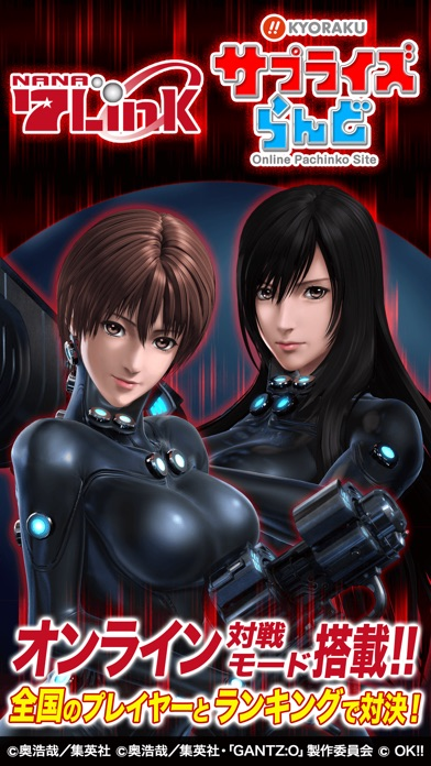 ぱちんこ GANTZ screenshot1