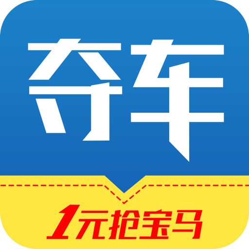 一元夺车(官方版)-全民1元抢宝马奔驰