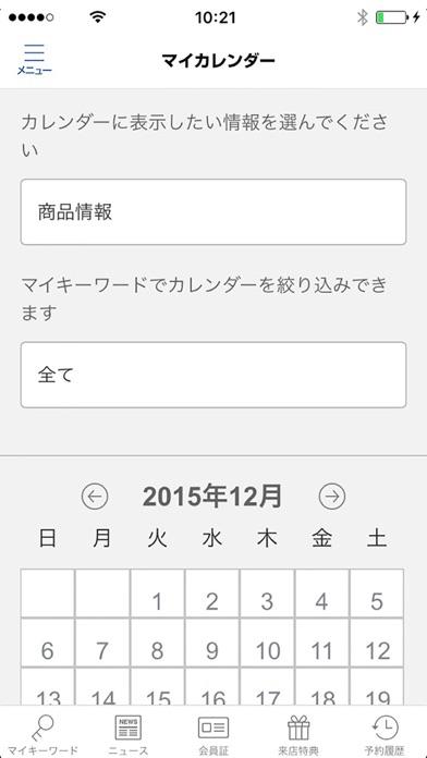 アニメイトアプリのスクリーンショット3