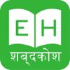 Hindi English dictionary & Translator Offline App