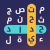 خربطة - لعبة تحدي كلمات متقاطعة اونلاين مع اصدقائك
