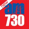 am730 免費報紙
