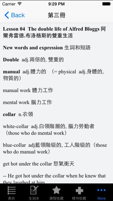 新概念英语双语课文免费版第1截图1