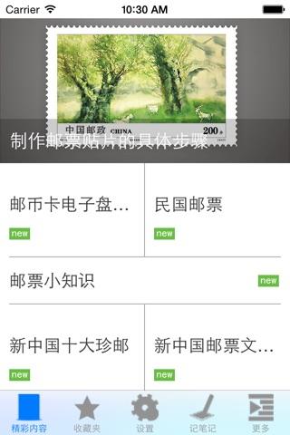 邮票知识大全 screenshot 4
