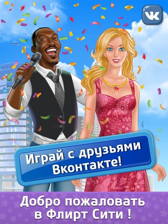 Флирт Сити: Игра про любовь. Одевалка и макияж на iPad