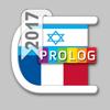 HÉBREU - FRANÇAIS Dictionnaire v.v. | Prolog