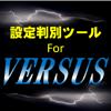 小役カウンター搭載! 設定解析 for VERSUS