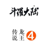 龍王傳說-暢銷經典網絡精品書城