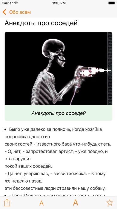 Анекдоты и Юмор - Розыгрыши, Мемы, Приколы с Фото Скриншоты7