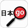Yomiwa Japanese Dictionary - カメラか手書きで英訳アプリ