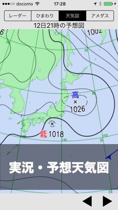 雨もよう  -  レーダーと天気図 screenshot1