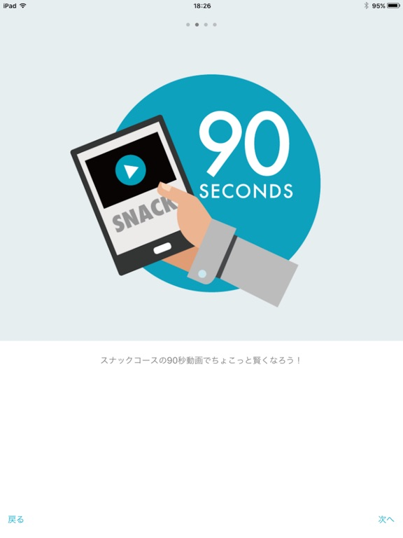 ShareWis(シェアウィズ)90秒のスナックコースで学ぼう Screenshot