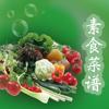 素食菜谱 - 提倡健康低碳的素食生活