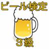 ビール検定3級 合格対策問題集