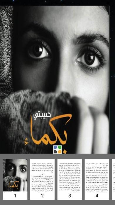 حبيبتي بكماء - محمد السالملقطة شاشة1