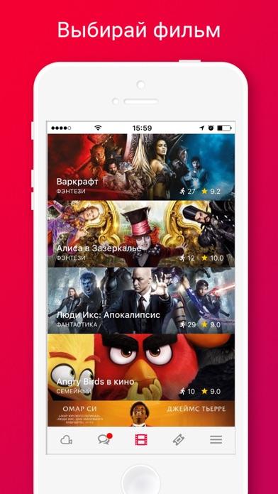 ВКино: Знакомства Рядом, Найти с кем Пойти в Кино Скриншоты5