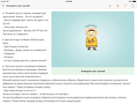 Анекдоты и веселые Истории Скриншоты8