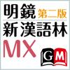 明鏡MX第二版・新漢語林MX【大修館書店】(ONESWING)