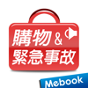 旅遊英語4:購物&緊急事故