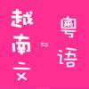 Cantonese to Vietnamese Translator - 粤语越南话翻译 Wiki