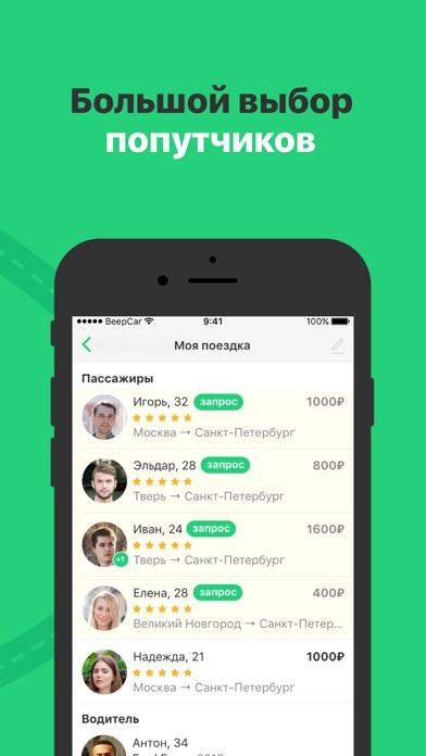 скачать бесплатно приложение beepcar