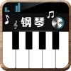 钢琴大师-钢琴入门基础知识与弹奏技巧速成